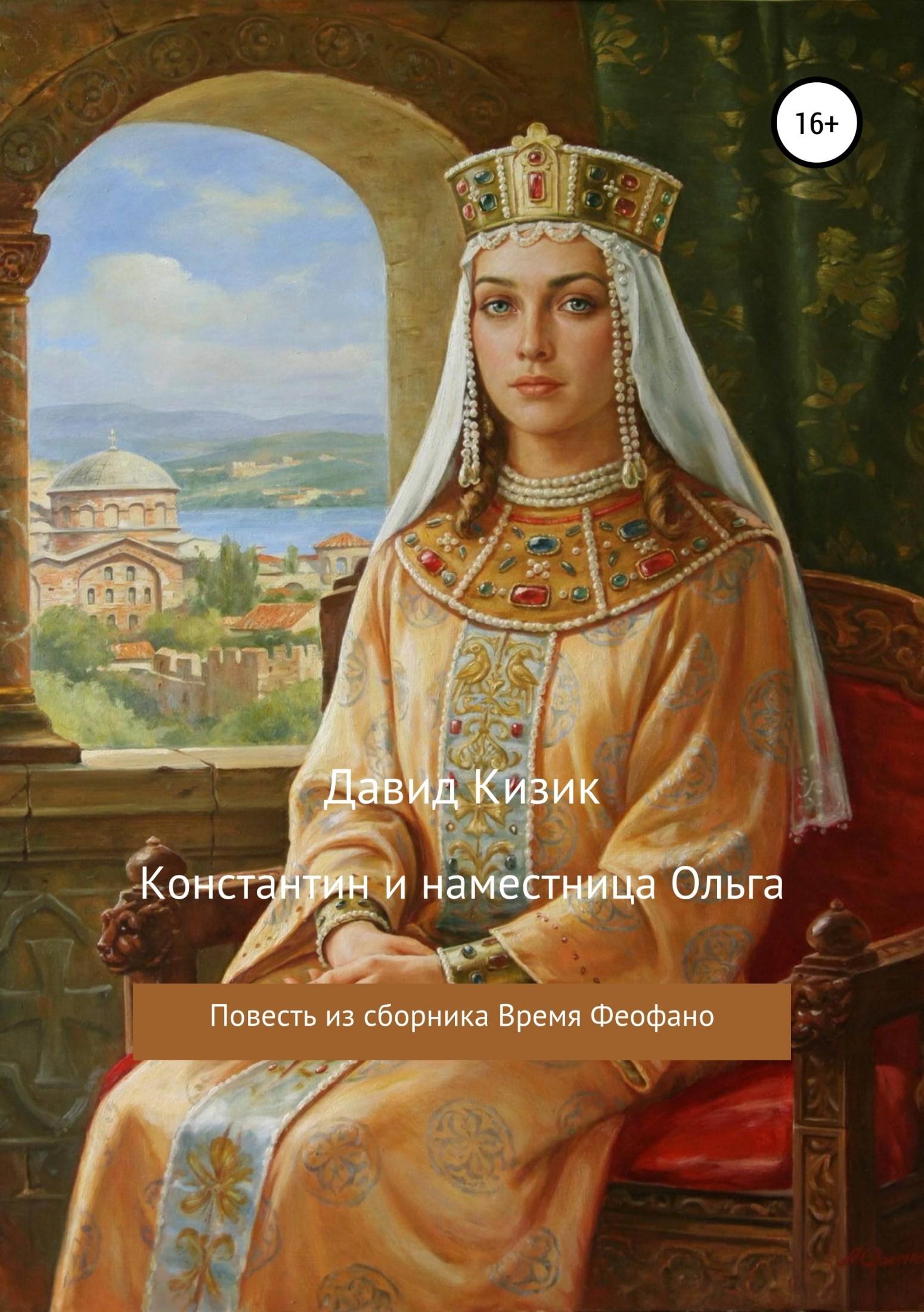 Давид Кизик Константин и наместница Ольга цена