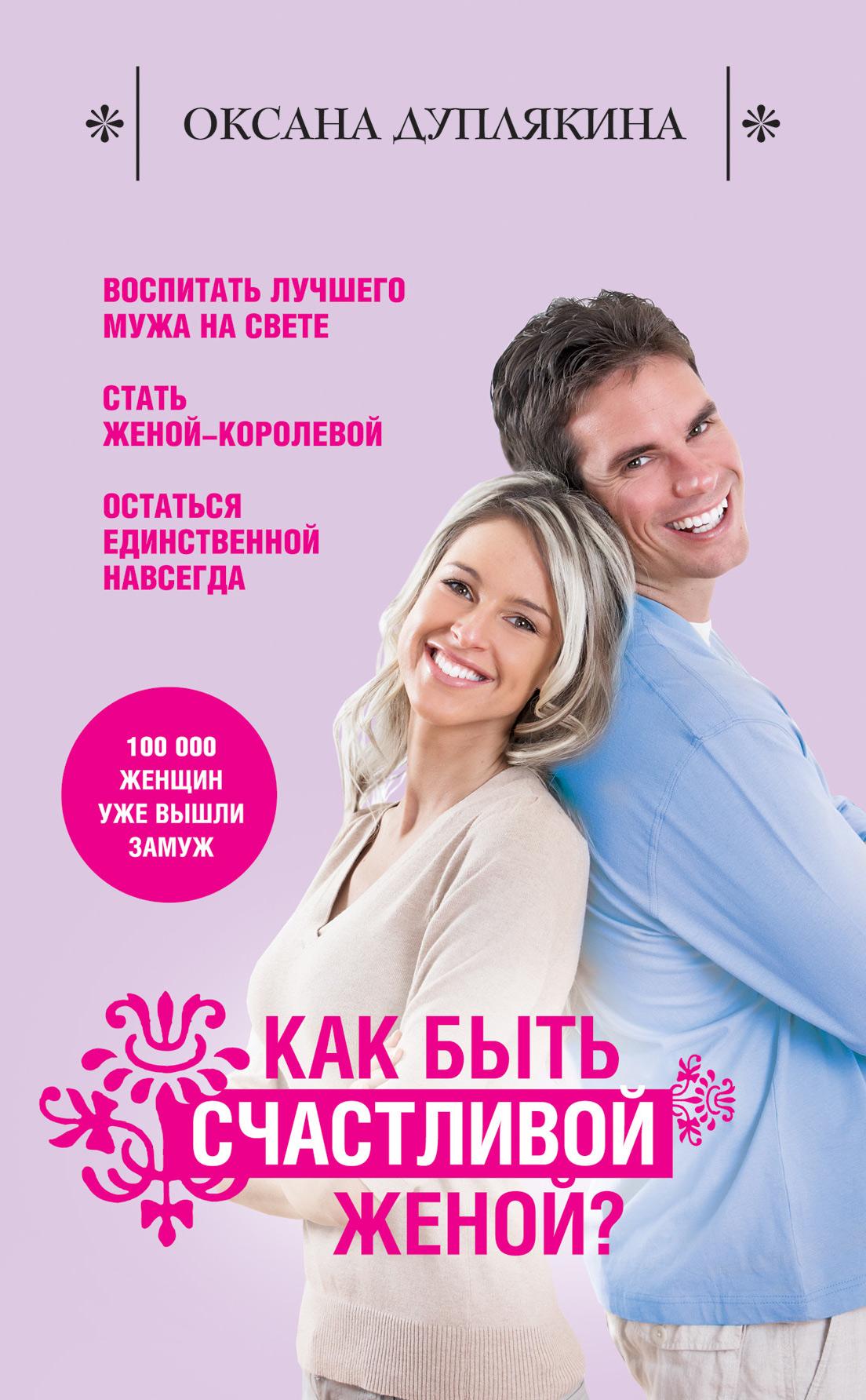 Оксана Дуплякина Как быть счастливой женой? сакугава юми антипечальки невероятно простые способы сделать свою жизнь красивой и счастливой