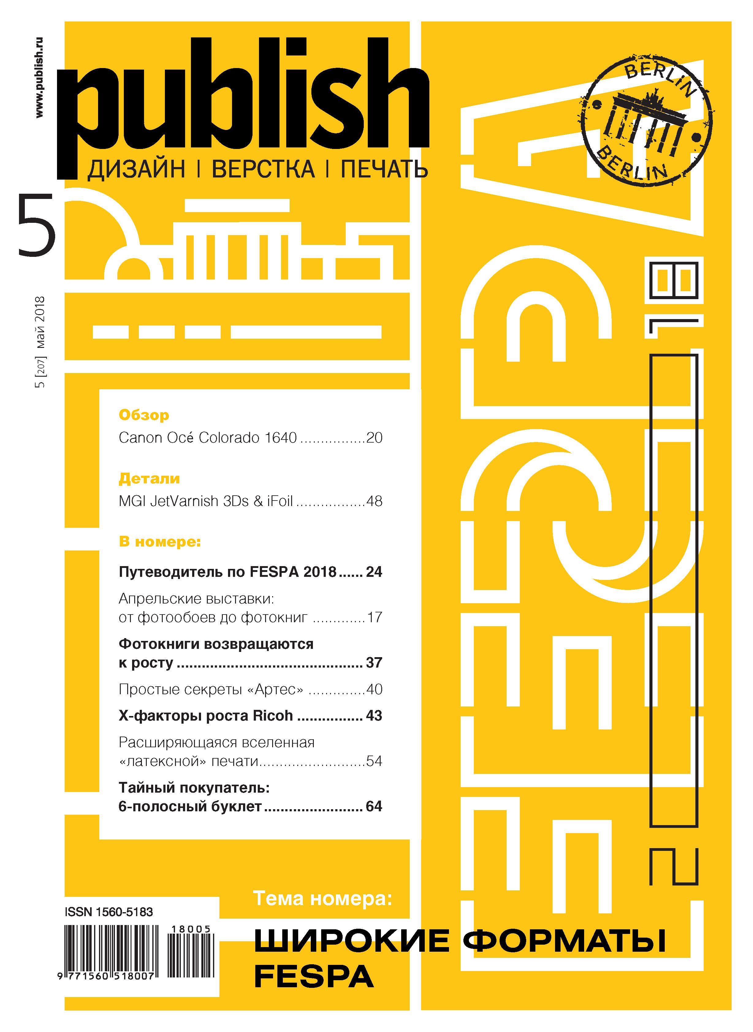 цена на Открытые системы Журнал Publish №05/2018