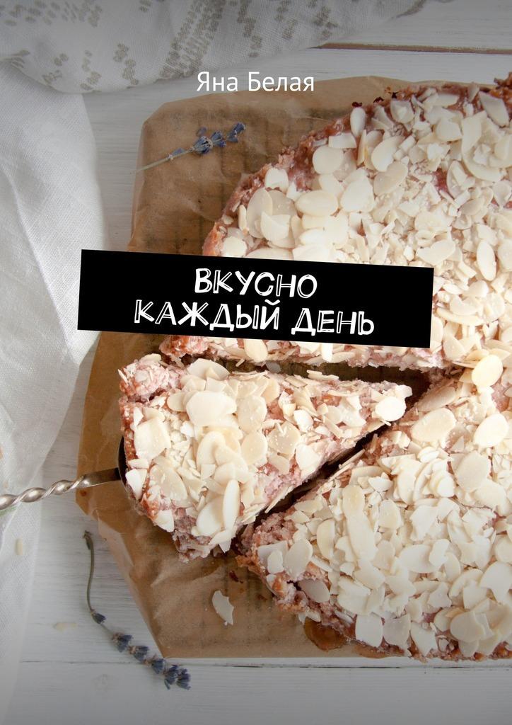 Яна Белая Вкусно каждыйдень тихомирова в салаты на каждый день