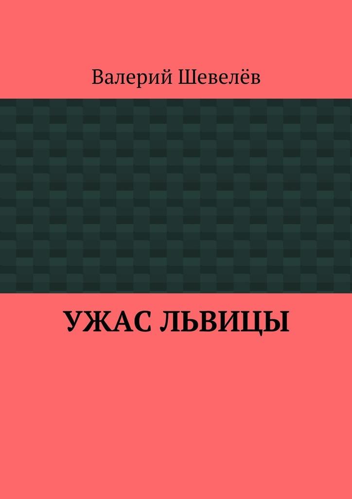 цена на Валерий Шевелёв Ужас львицы