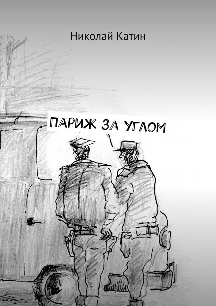 Николай Катин Париж зауглом цена в Москве и Питере