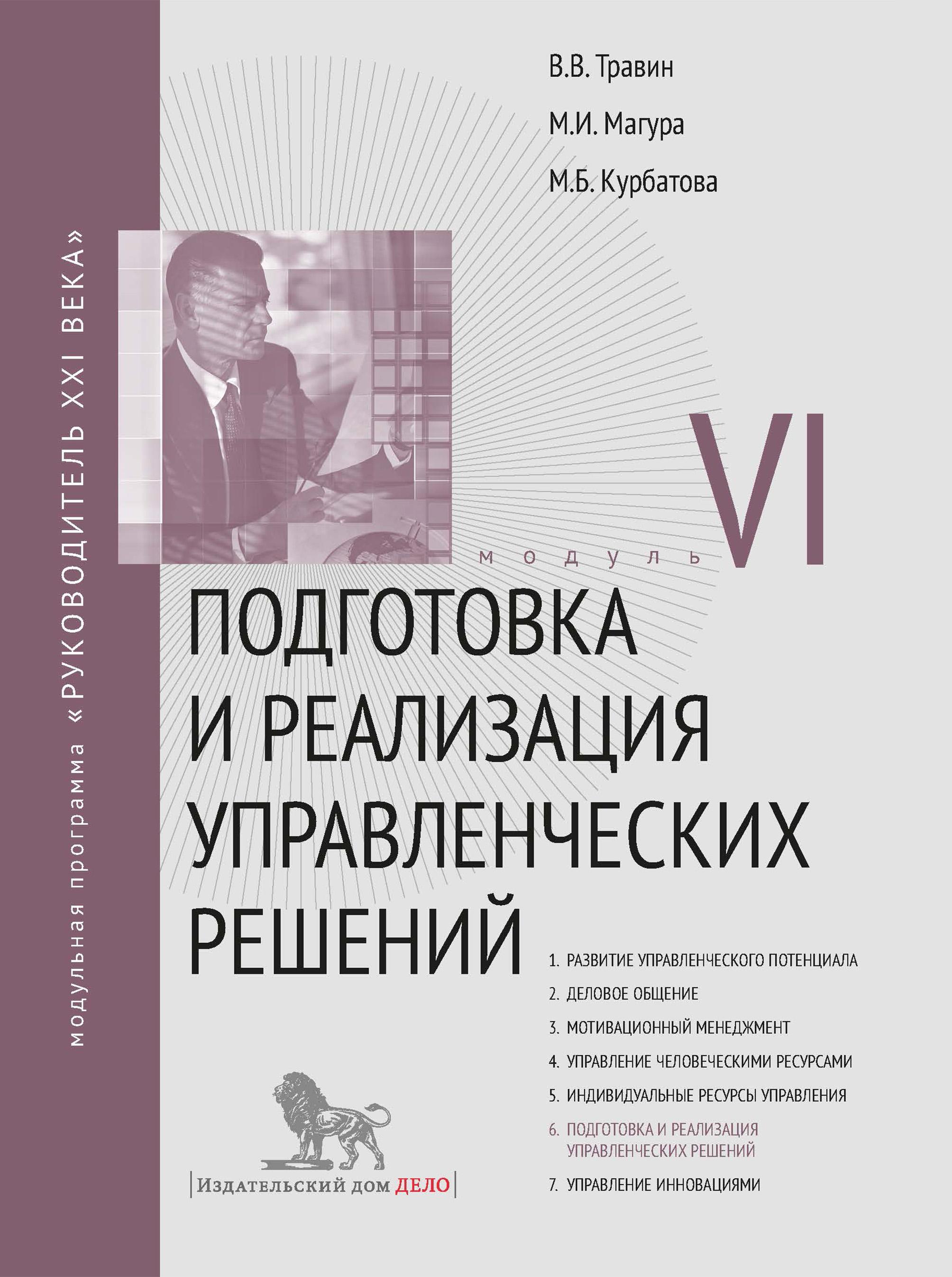 Подготовка и реализация управленческих решений. Модуль VI