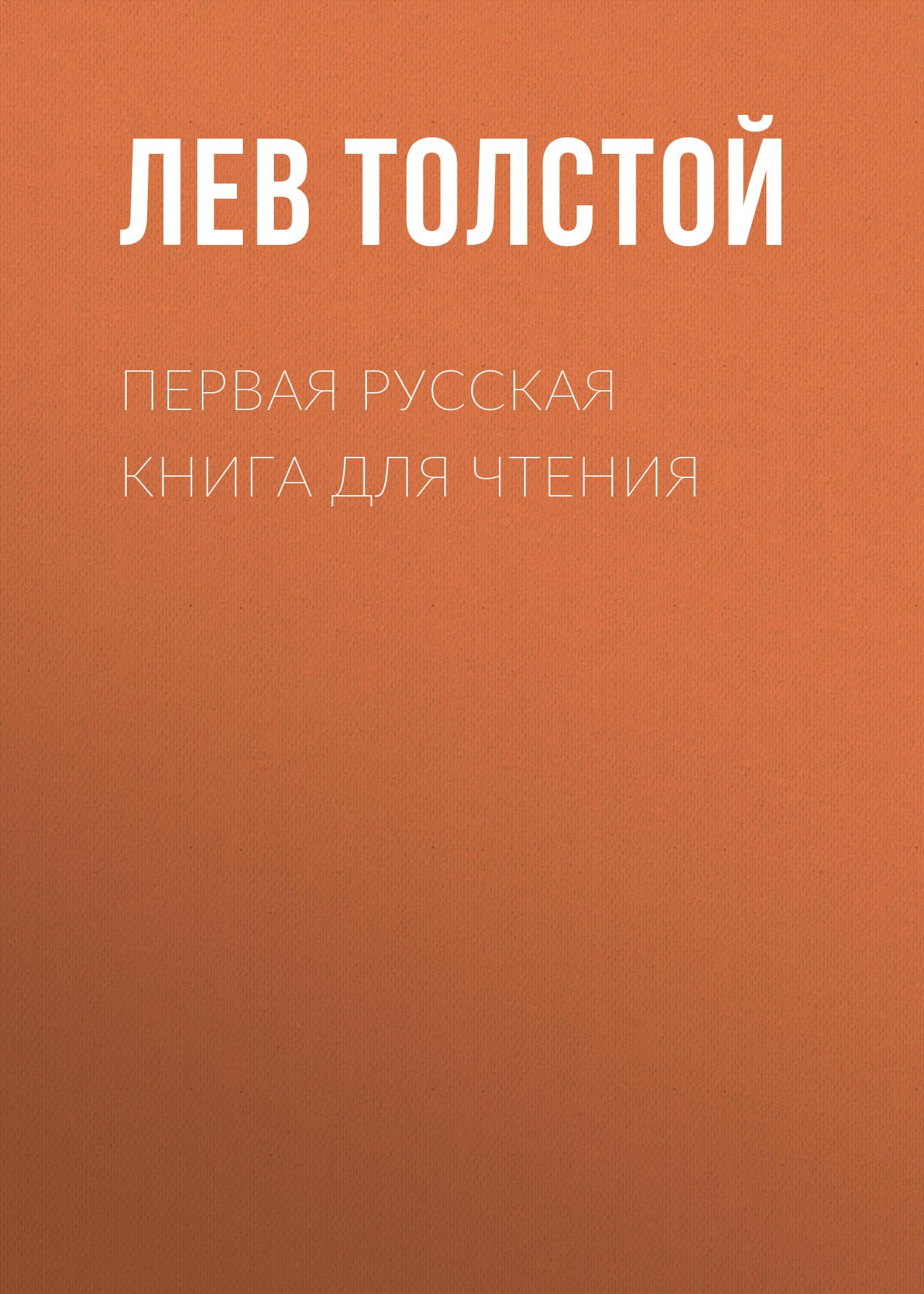цена Лев Толстой Первая русская книга для чтения онлайн в 2017 году