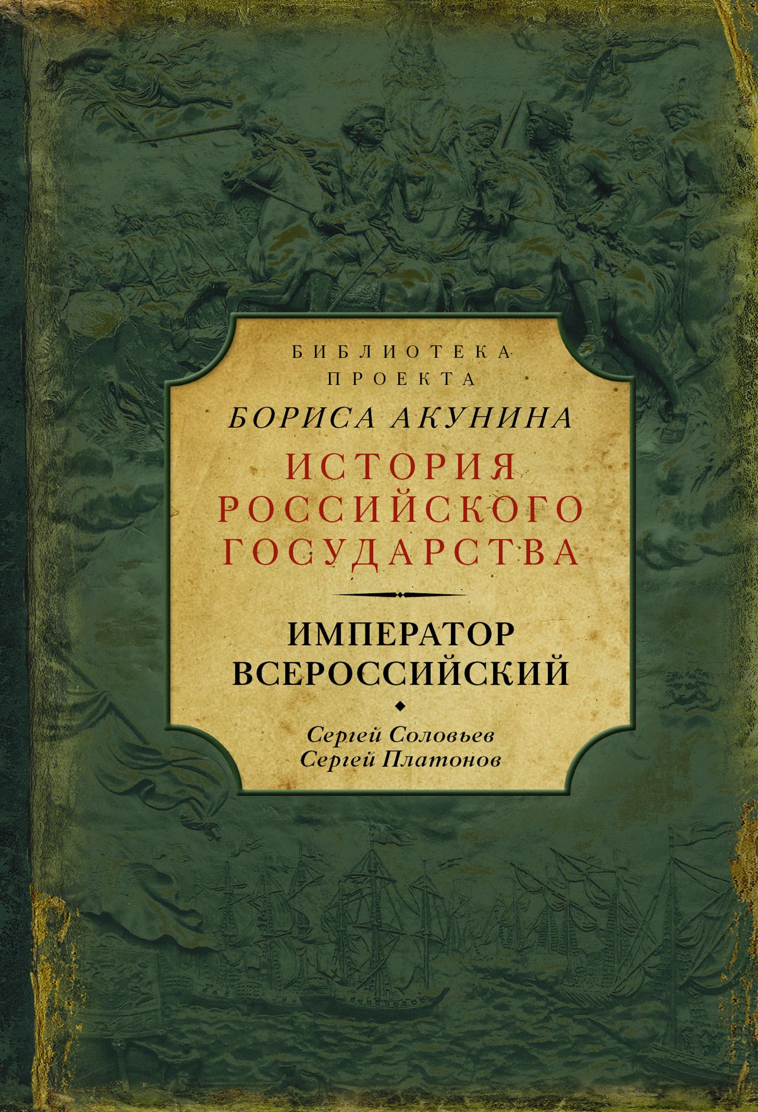 Сергей Соловьев Император Всероссийский (сборник)