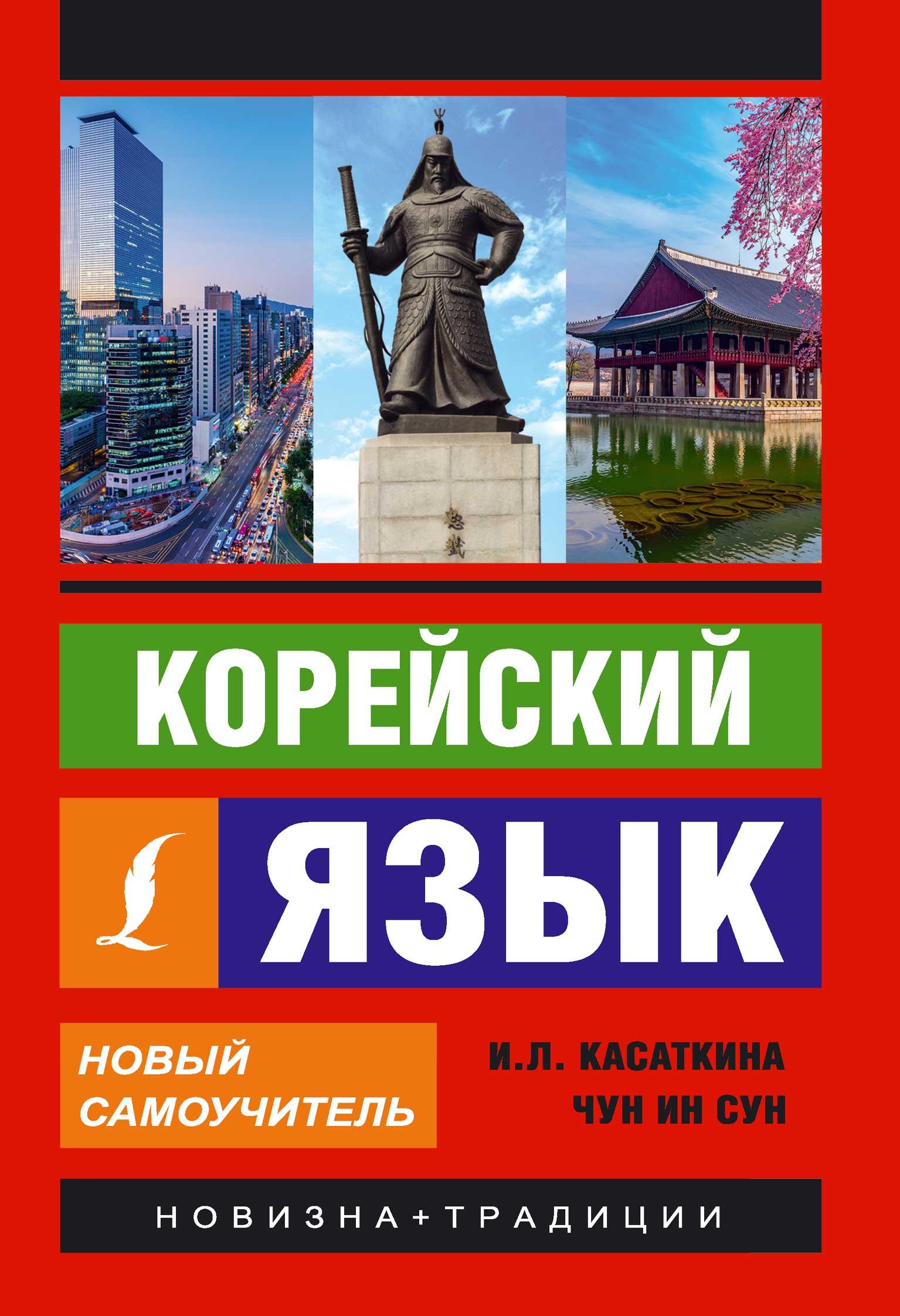 И. Л. Касаткина Корейский язык. Новый самоучитель корейский язык самоучитель