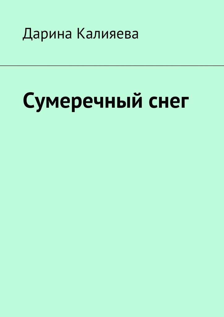 Дарина Магомедовна Калияева Сумеречный снег киселева о ред книга нового года и рождества наши дни