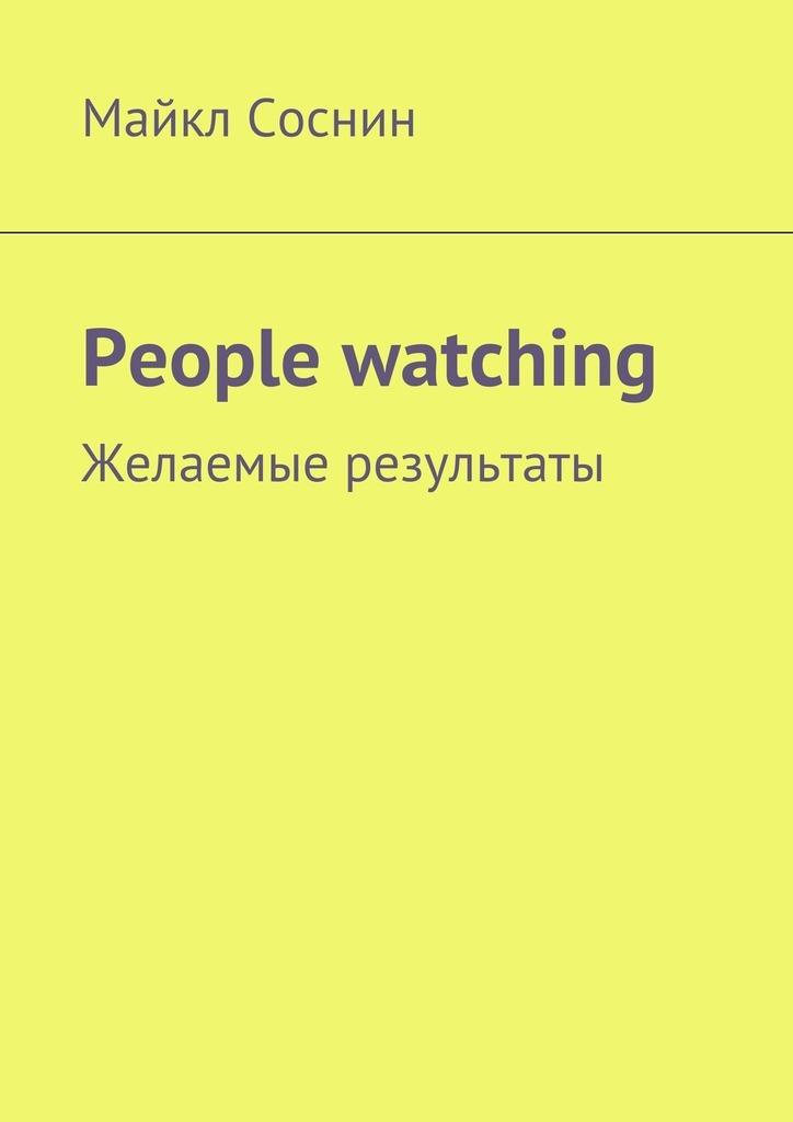 Майкл Соснин People watching. Желаемые результаты