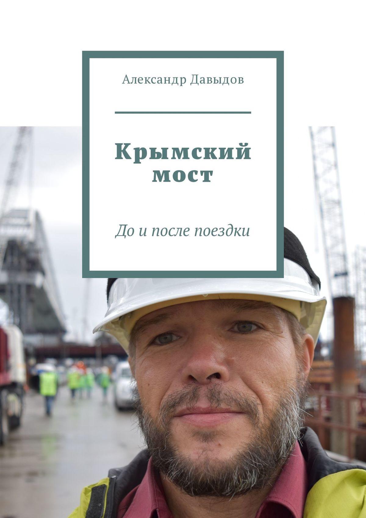 Александр Давыдов Крымский мост. До и после поездки цена