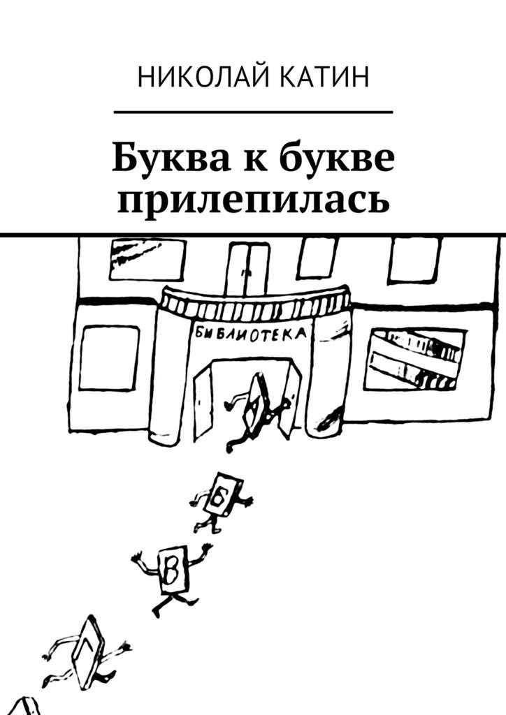 Николай Катин Буква кбукве прилепилась цена в Москве и Питере