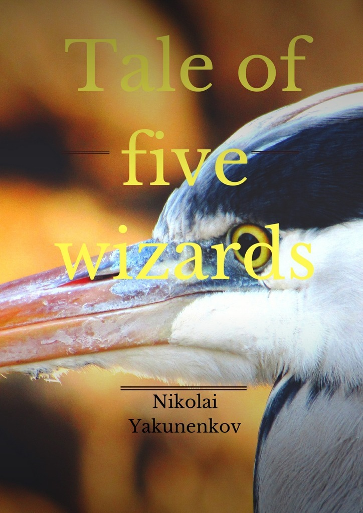 Фото - Nikolai Yakunenkov Tale of five wizards histories of nations how their identities were forged