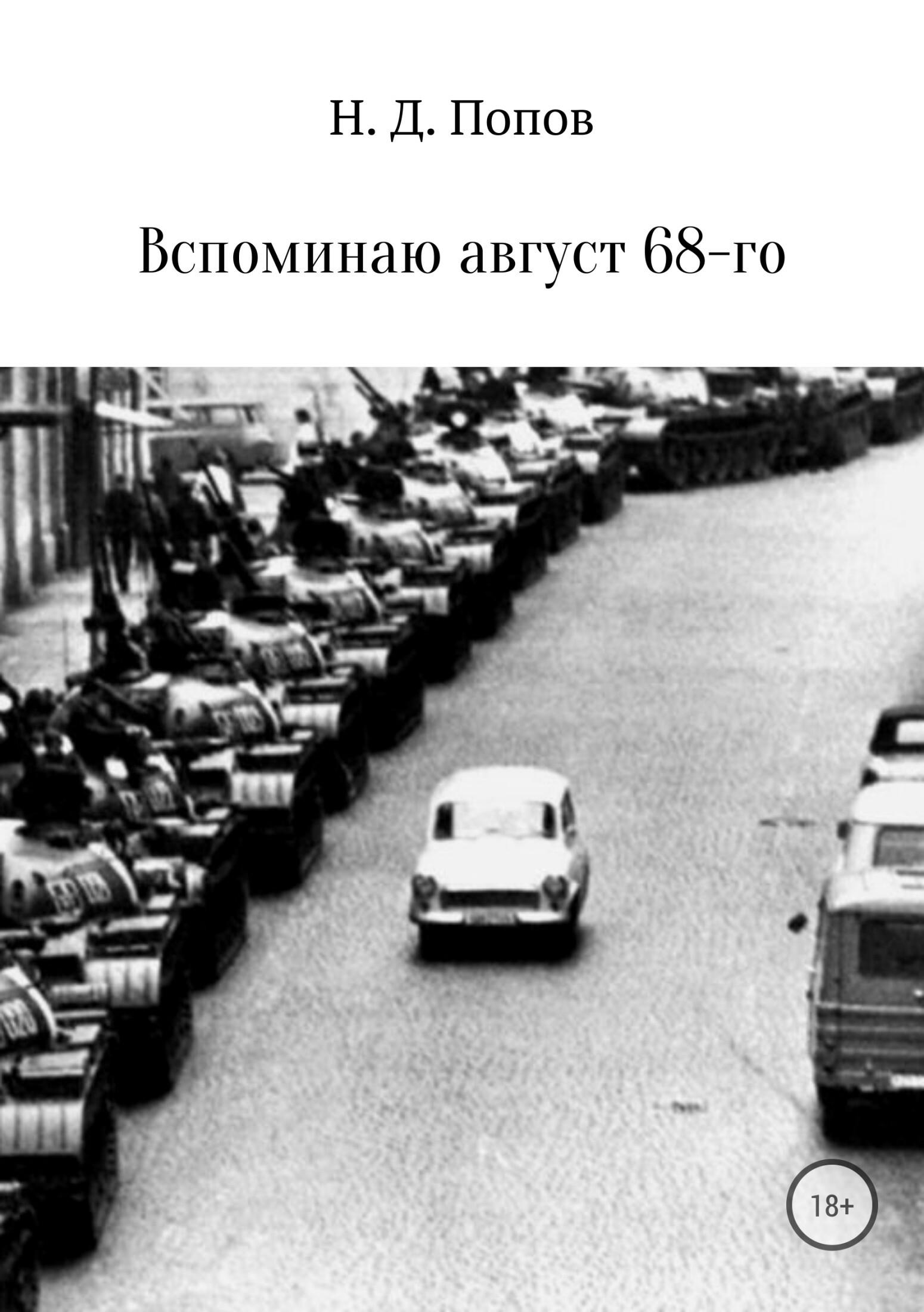 Николай Дмитриевич Попов Вспоминаю август 68-го август 1991 года и не только о нем размышления военного контрразведчика