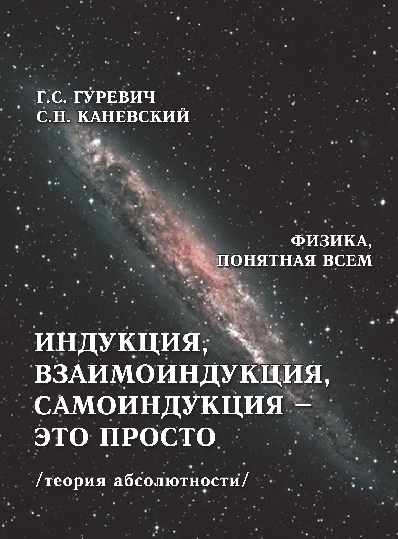 купить Г. С. Гуревич Индукция, взаимоиндукция, самоиндукция – это просто (теория абсолютности) по цене 399 рублей