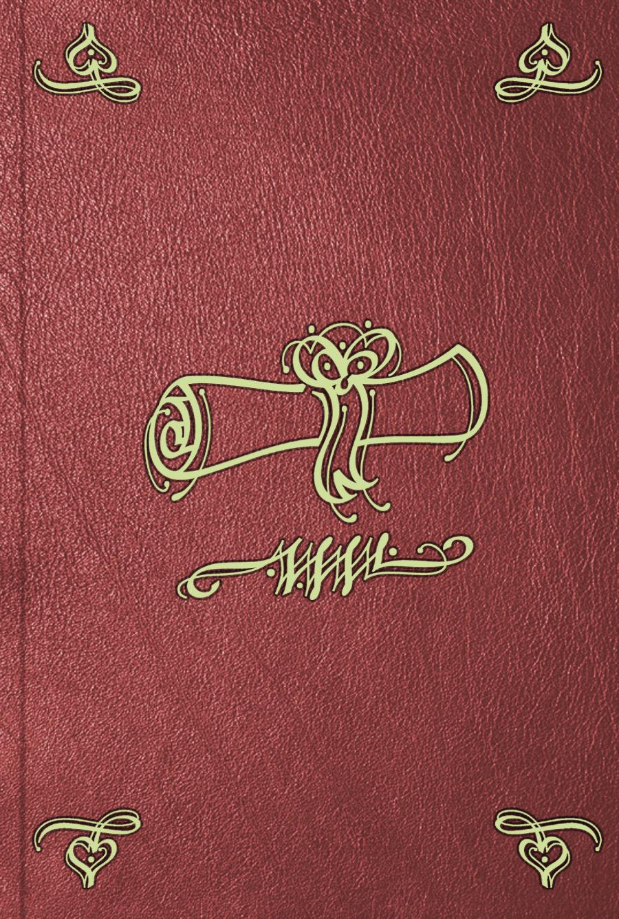 Отсутствует Указы, манифесты и другие правительственные постановления. 1794 г. неизвестный автор указы