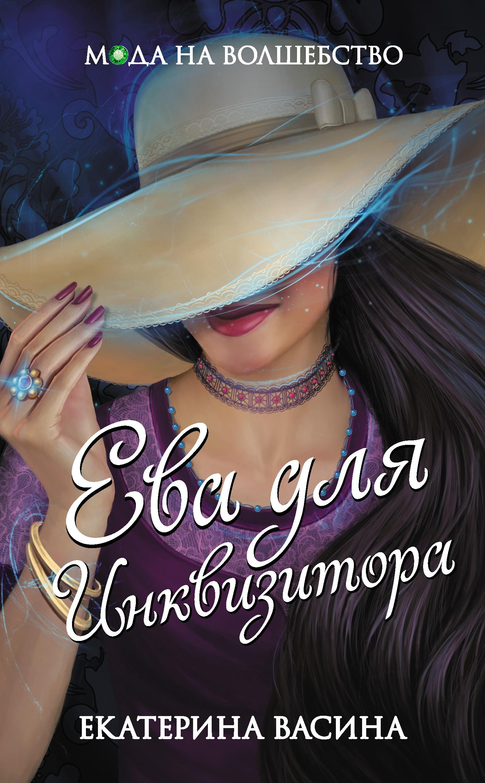Екатерина Васина Ева для Инквизитора алексей егоров маки на стене если не можешь забыть любовь – убей ее