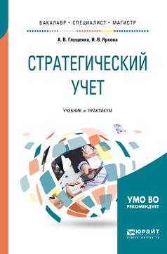 Илона Валерьевна Яркова Стратегический учет. Учебник и практикум для бакалавриата, специалитета и магистратуры