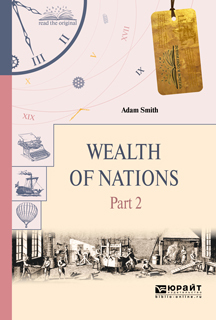 Адам Смит Wealth of nations in 3 p. Part 2. Богатство народов в 3 ч. Часть 2 адам смит о природе капитала