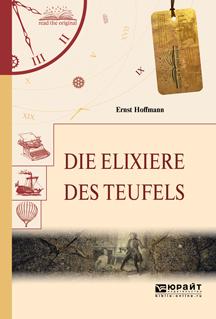 Эрнст Гофман Die elixiere des teufels. Эликсиры сатаны дмитрий быков лекция гофман эликсиры сатаны или рецепты бога