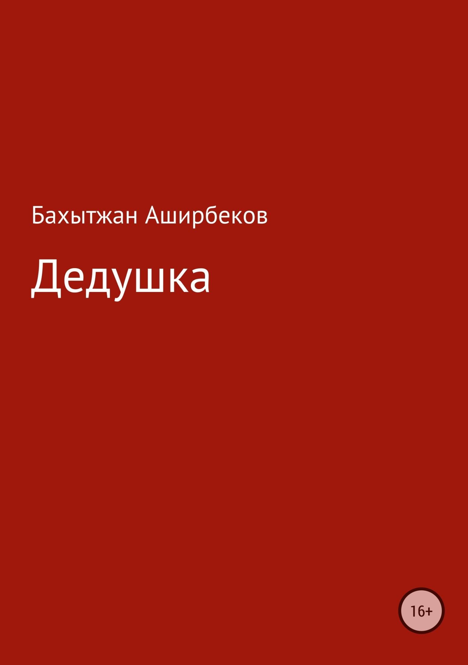 Бахытжан Аширбеков Дедушка брокман дж во что мы верим но не можем доказать