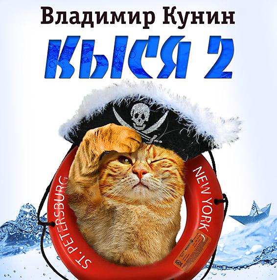 Владимир Кунин Кыся-2 аудиокниги