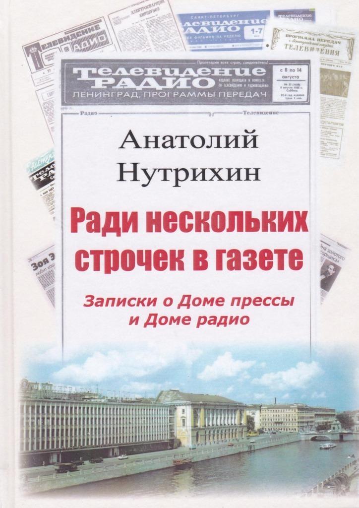Анатолий Нутрихин Ради нескольких строчек в газете. Записки о Доме прессы и радио