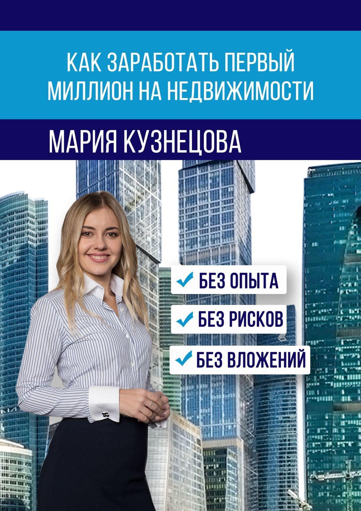 Мария Кузнецова Как заработать первый миллион на недвижимости первый бутик недвижимости