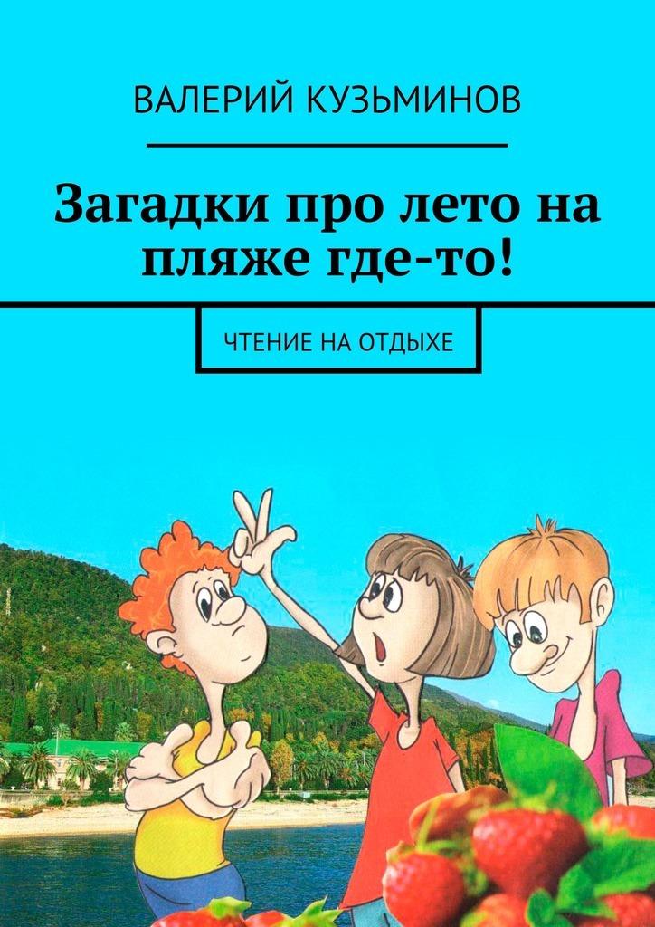 Валерий Кузьминов Загадки про лето на пляже где-то! Чтение наотдыхе