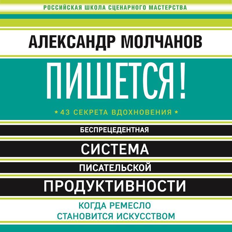 цена Александр Молчанов Пишется! Беспрецедентная система писательской продуктивности в интернет-магазинах