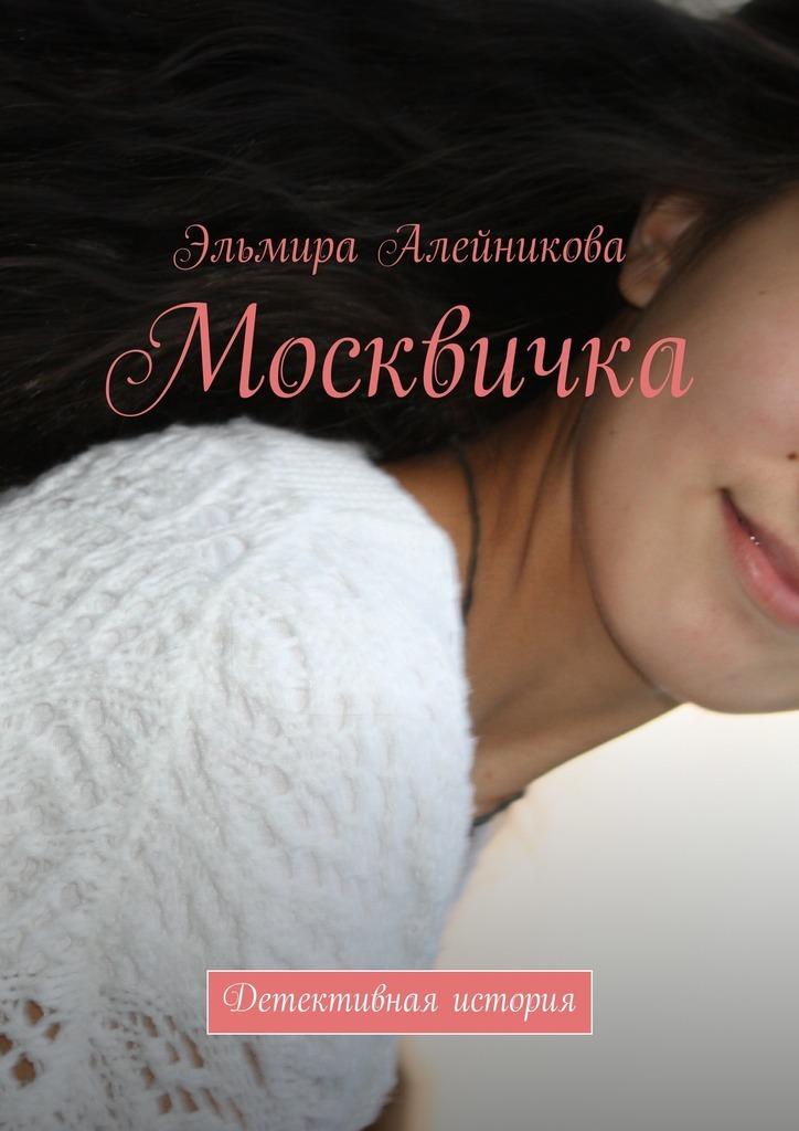 Эльмира Алейникоа Москичка. Детектиная история