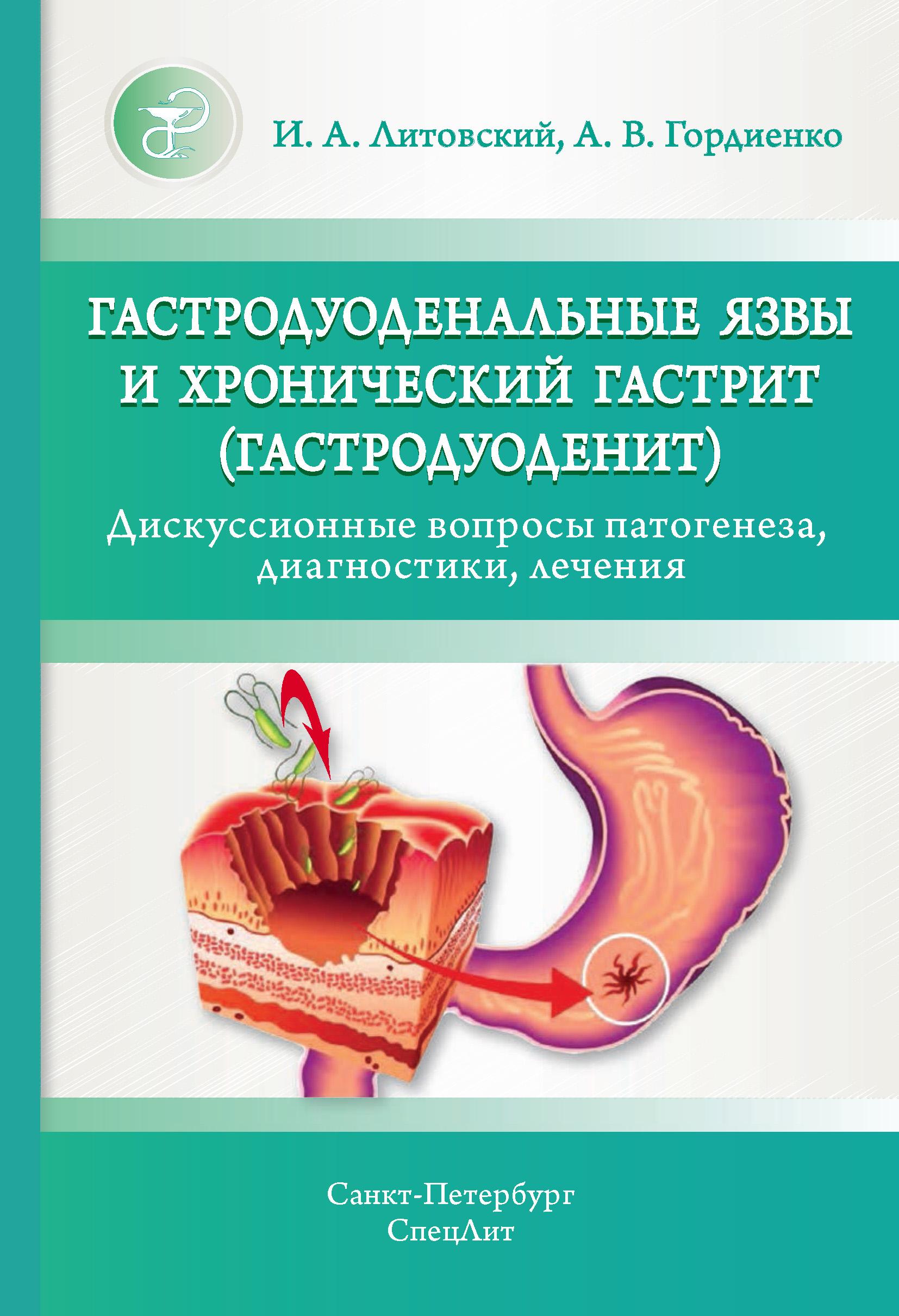 И. А. Литовский Гастродуоденальные язвы и хронический гастрит (гастродуоденит). Дискуссионные вопросы патогенеза, диагностики, лечения гастрит