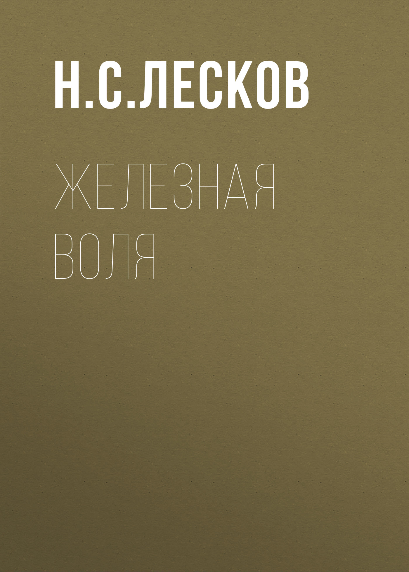 Николай Лесков Железная воля
