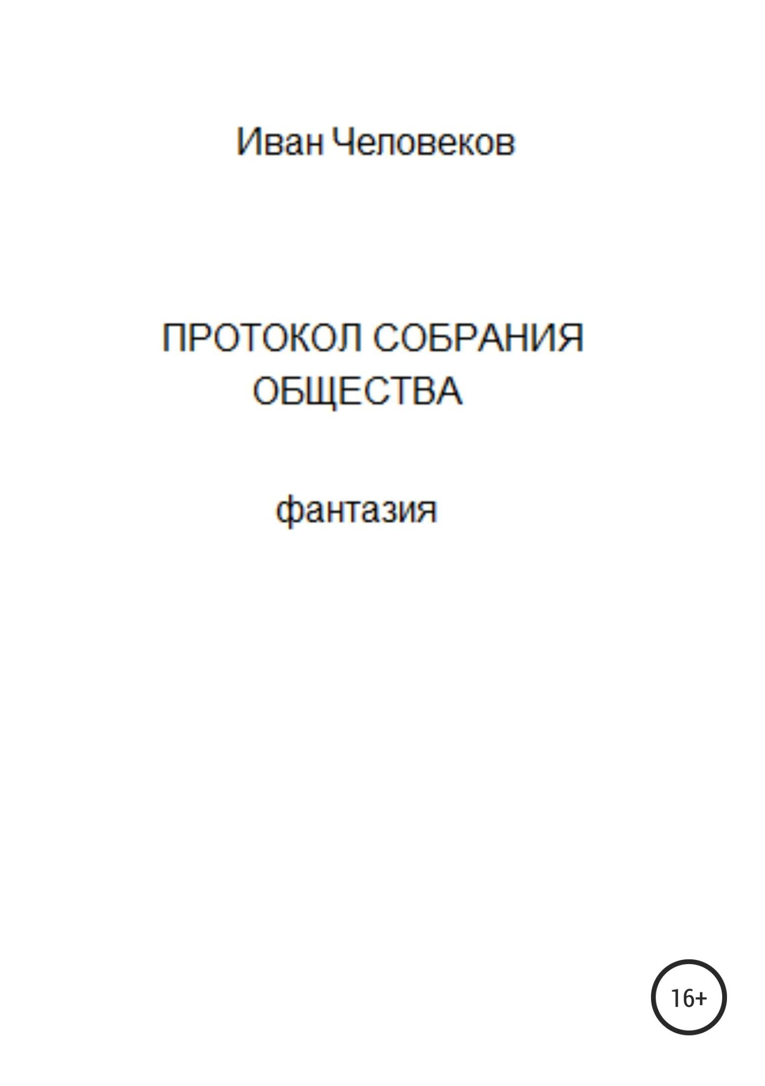 Иван Человеков Протокол собрания общества