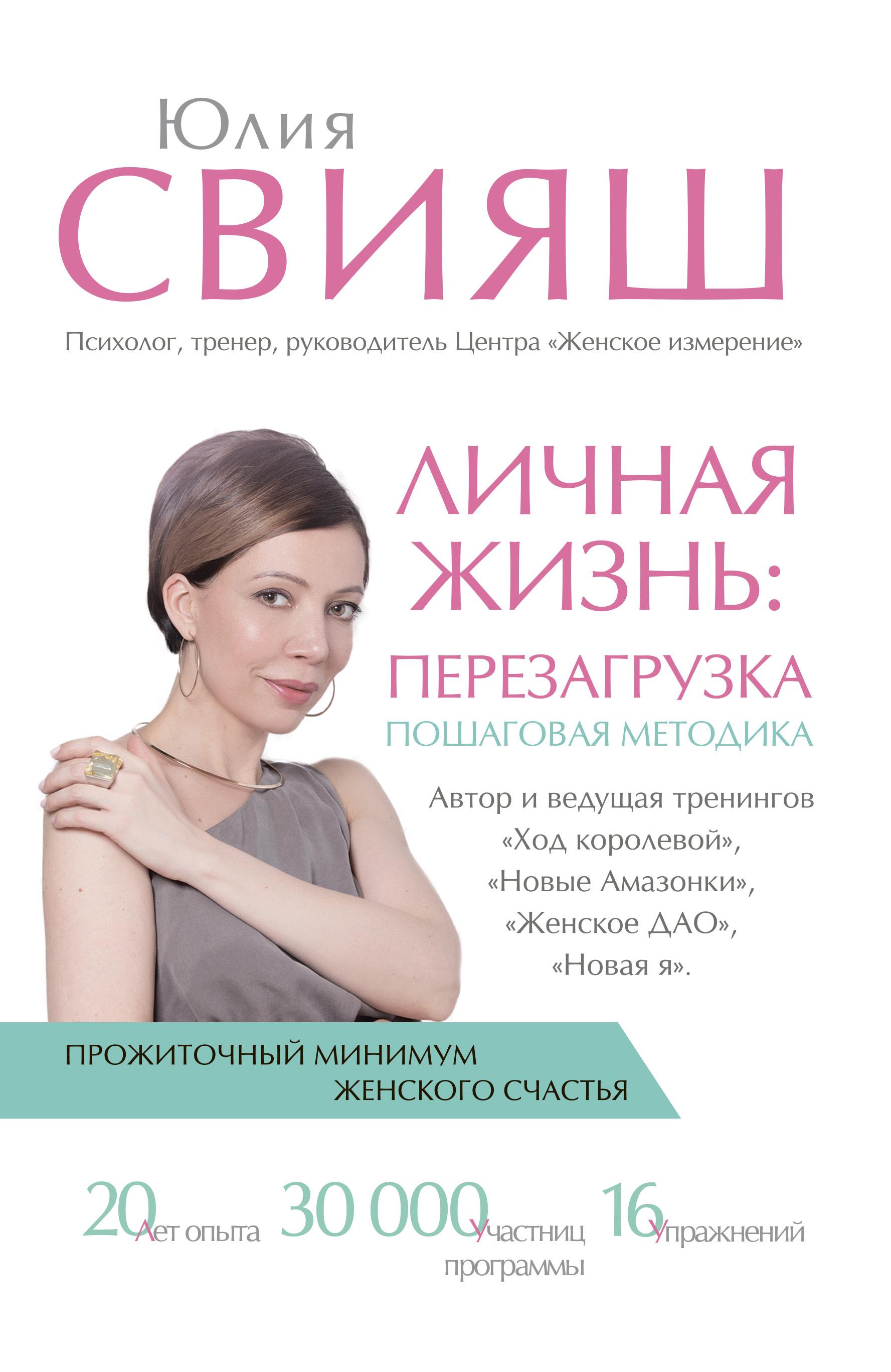 Юлия Свияш Личная жизнь: перезагрузка свияш ю умная красивая и не замужем стать женой легко и просто
