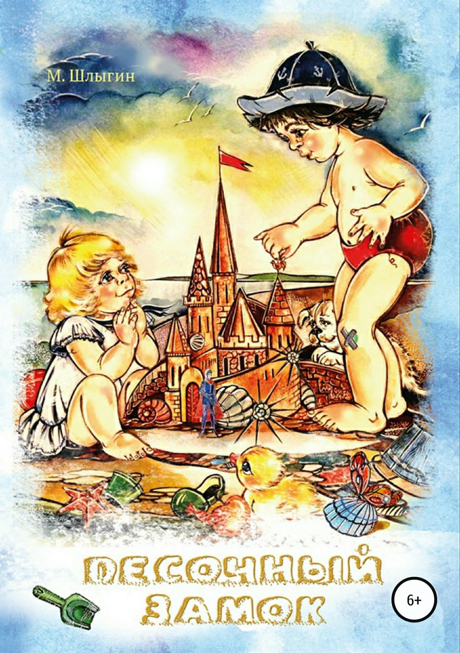 Максим Шлыгин Песочный замок максим шлыгин песочный замок