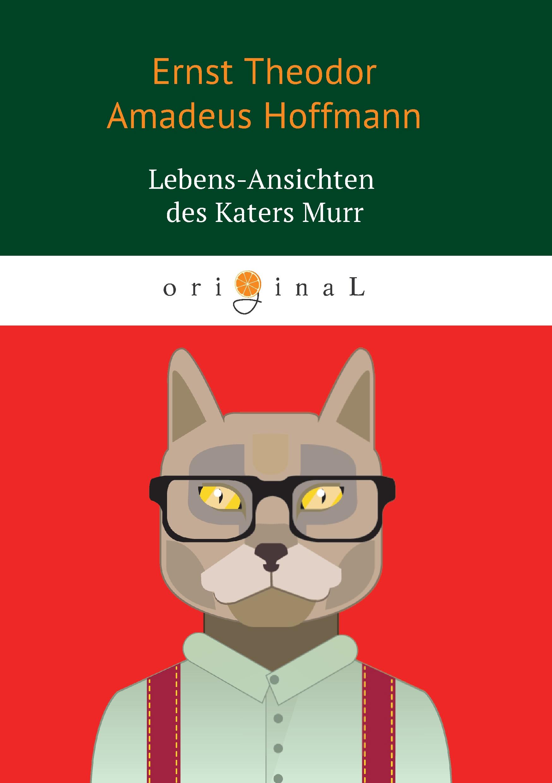 Эрнст Гофман Lebens-Ansichten des Katers Murr ernst theodor amadeus hoffmann nussknacker und mausekonig щелкунчик и мышиный король
