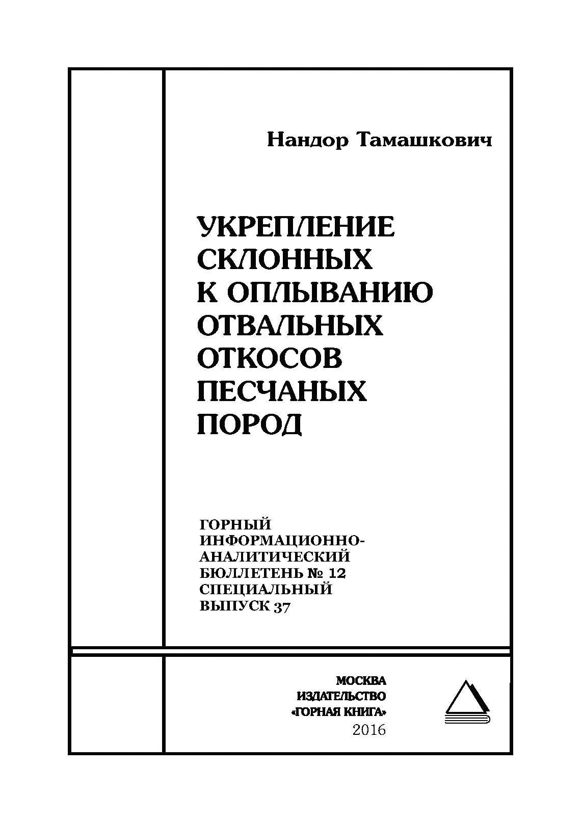 Укрепление склонных к оплыванию отвальных откосов песчаных пород ( Нандор Тамашкович  )