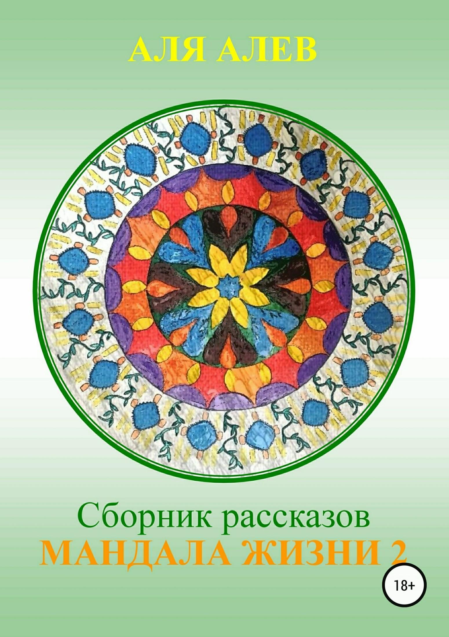 Аля Алев Мандала жизни 2. Сборник рассказов