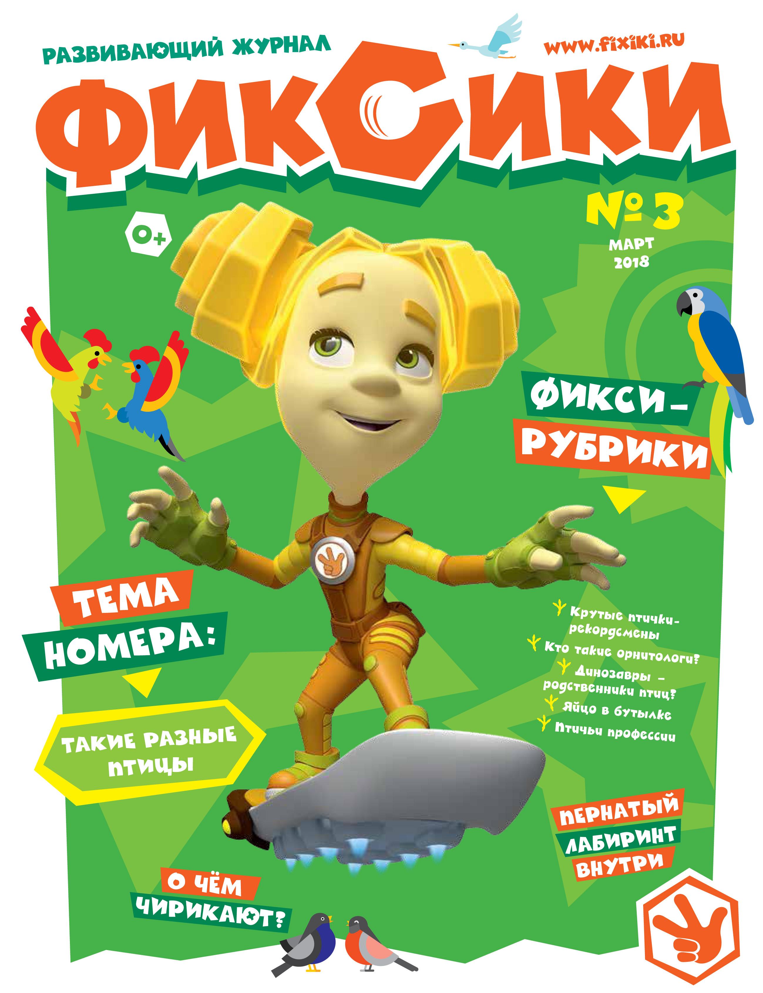 Отсутствует Фиксики. Развивающий журнал № 3 (март 2018)