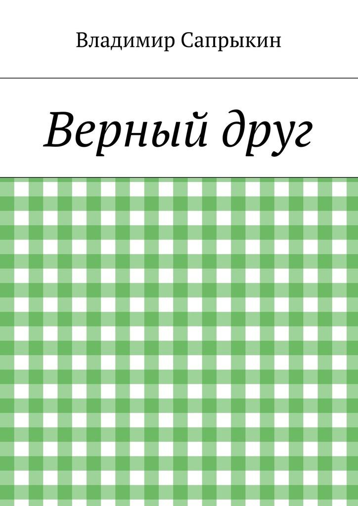 Владимир Сапрыкин Верныйдруг владимир михайлович сапрыкин про ежа и лесную моду пьеса