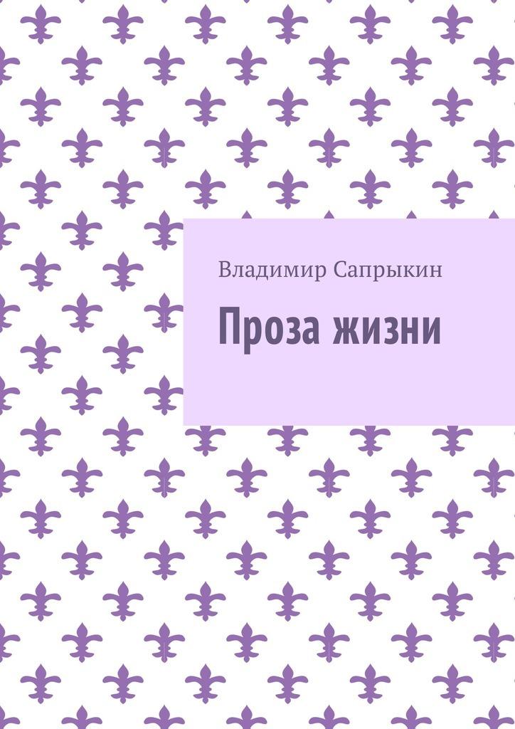 Владимир Сапрыкин Проза жизни
