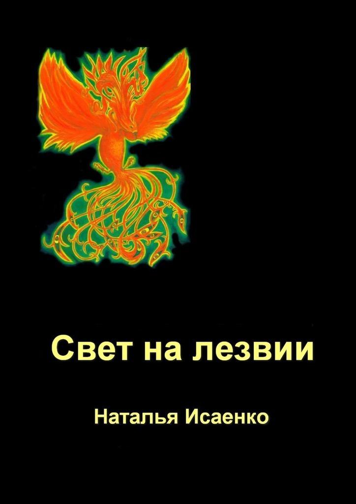 Наталья Исаенко Свет на лезвии поиск источника настойчивость на пути художника