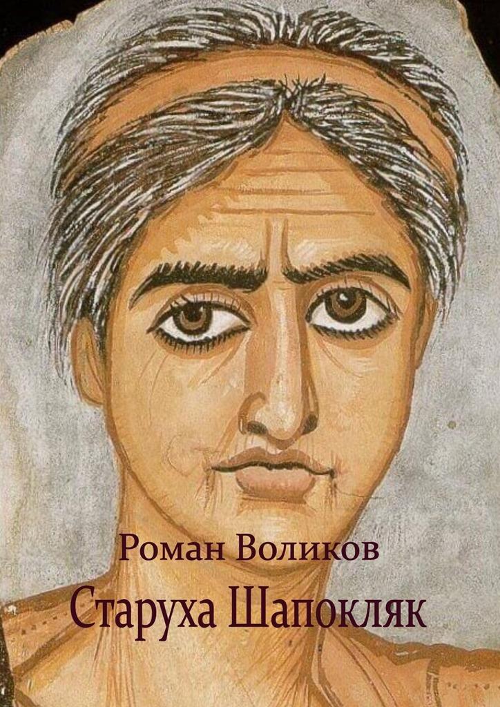Роман Воликов Старуха Шапокляк роман воликов уния