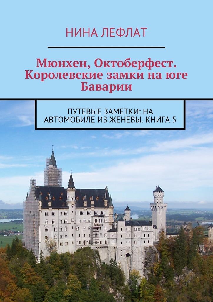 Нина Лефлат Мюнхен, Октоберфест. Королевские замки на юге Баварии. Путевые заметки: на автомобиле из Женевы. Книга 5