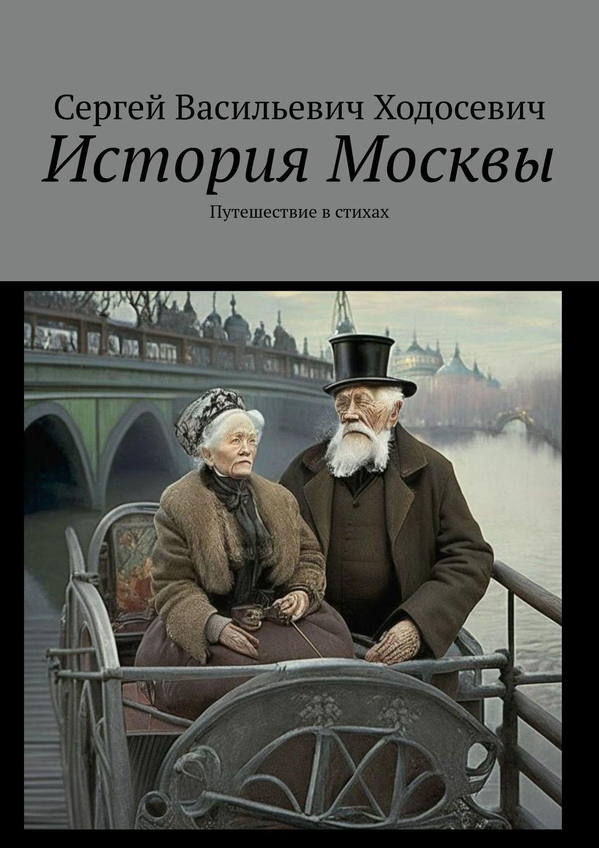 Сергей Васильевич Ходосевич История Москвы. Путешествие встихах дорого