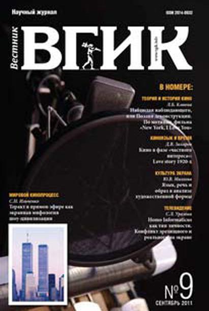 Вестник ВГИК №9 сентябрь 2011 ( Отсутствует  )