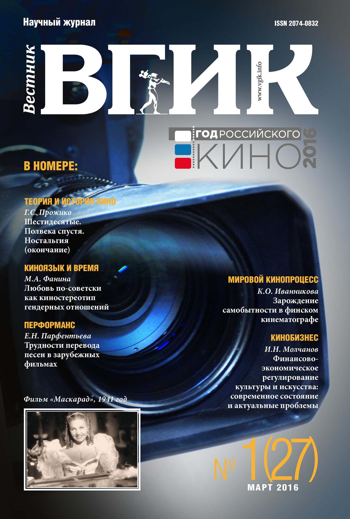 Вестник ВГИК №27 март 2016 ( Отсутствует  )