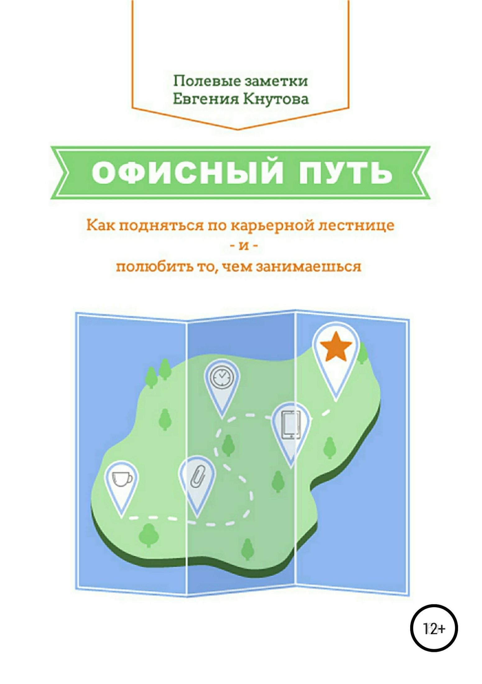 Обложка книги Офисный путь. Как подняться по карьерной лестнице и полюбить то, чем занимаешься