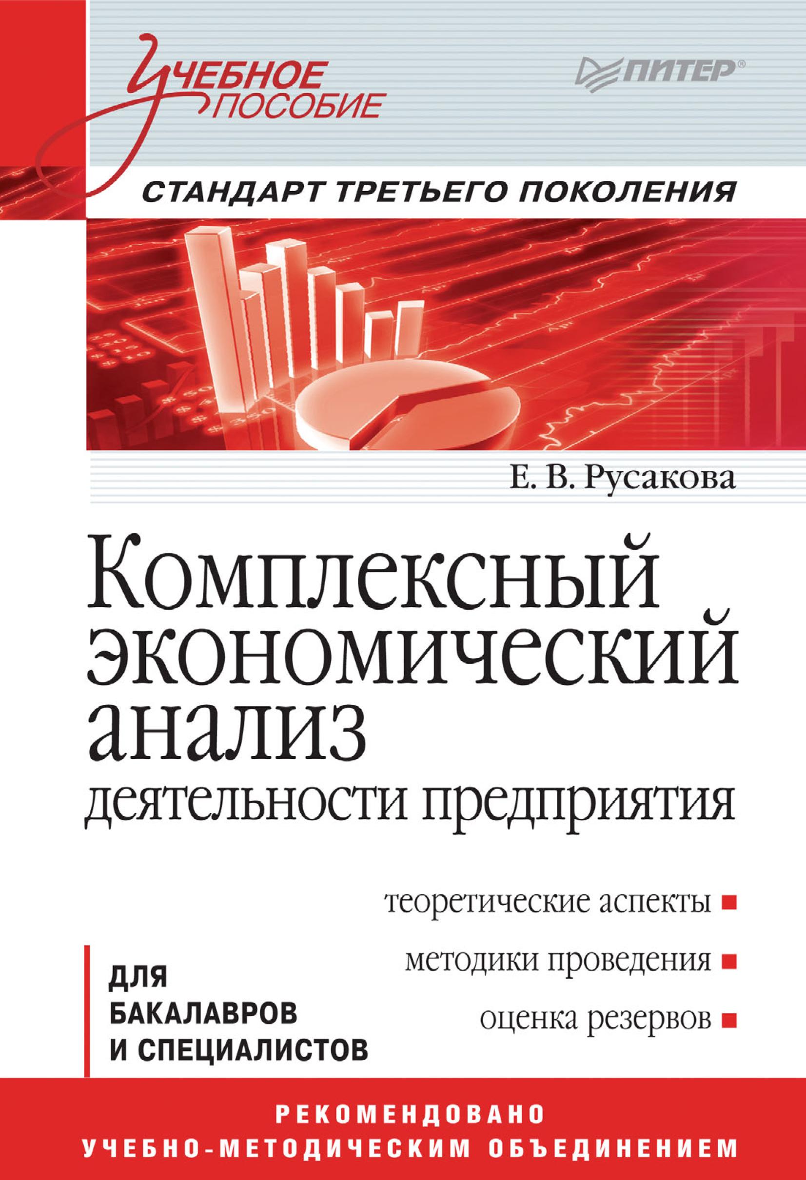 Е. В. Русакова Комплексный экономический анализ деятельности предприятия