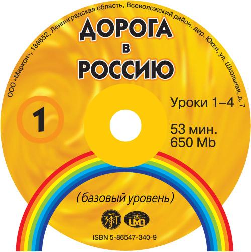В. Е. Антонова Дорога в Россию. Базовый уровень в е антонова дорога в россию первый сертификационный сд 2