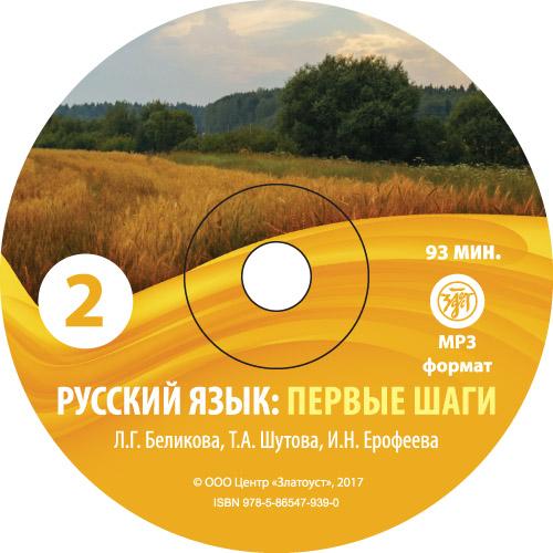 Л. Г. Беликова Первые шаги. Часть 2 стоимость